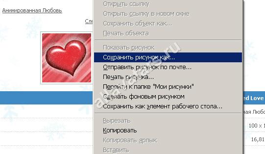 "Далее нажимаем ""Сохранить рисунок как ...: allavatars.ru/spravochnik/instruktsii/84-kak-postavit-sokhranit..."